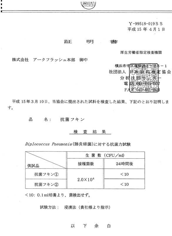 Y-99518-019SS 肺炎球菌