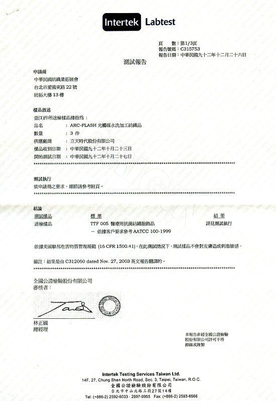 紡拓會委託ITS檢驗之驗證內容1