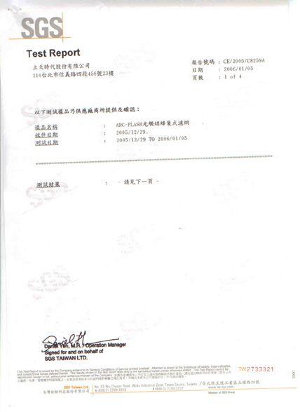 RoHS1報告首頁