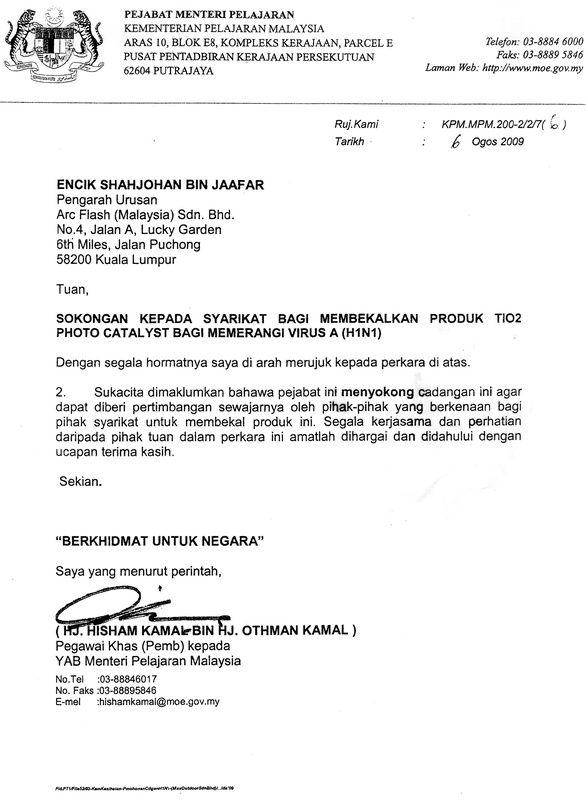 馬來西亞教育部公文