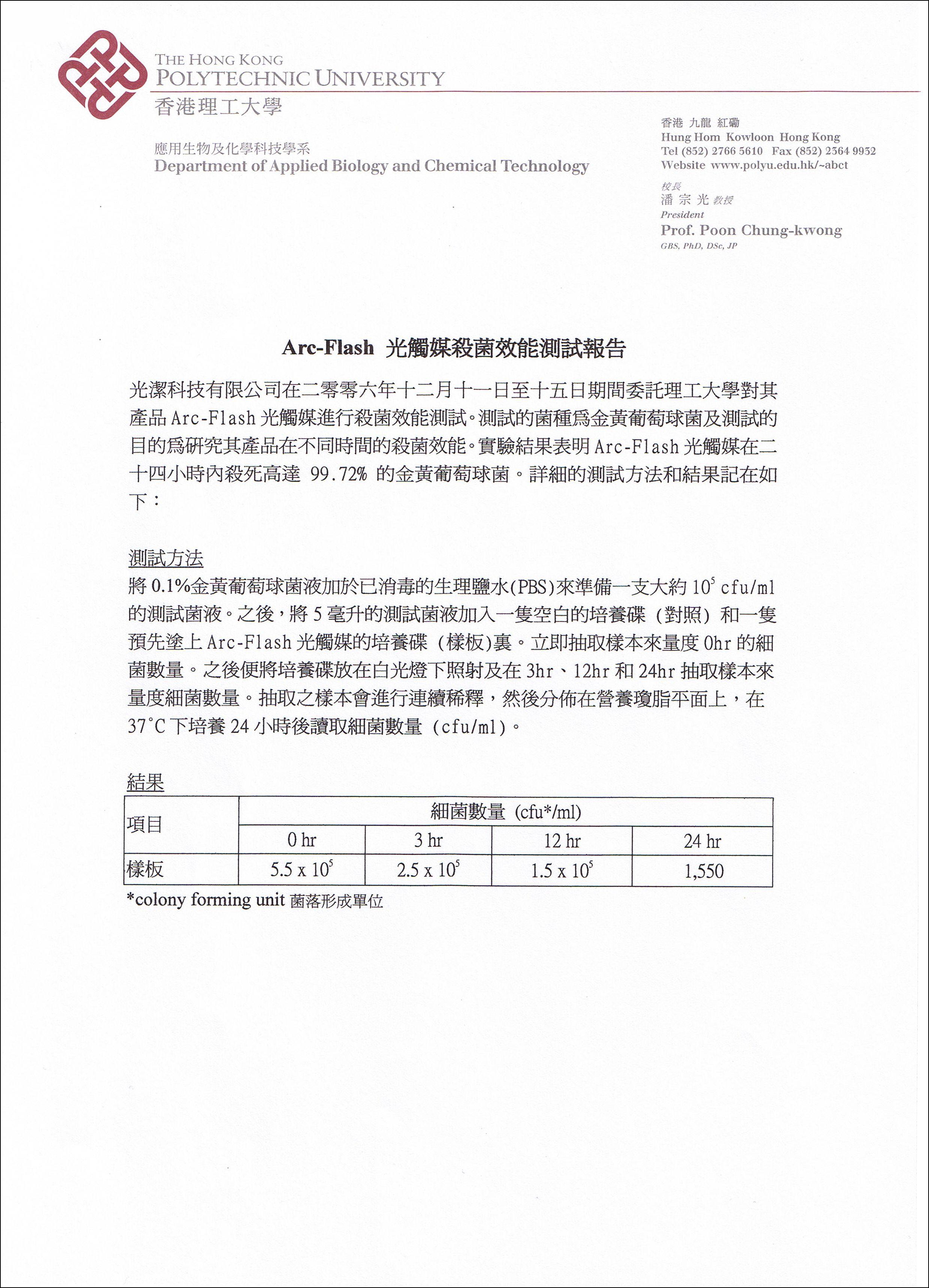 殺菌報告中文1