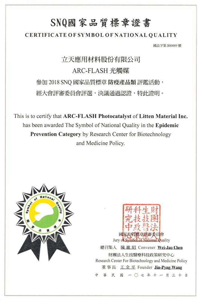 SNQ衛生福利部防疫產品認證