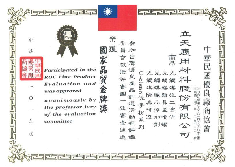國家品質金牌獎證書