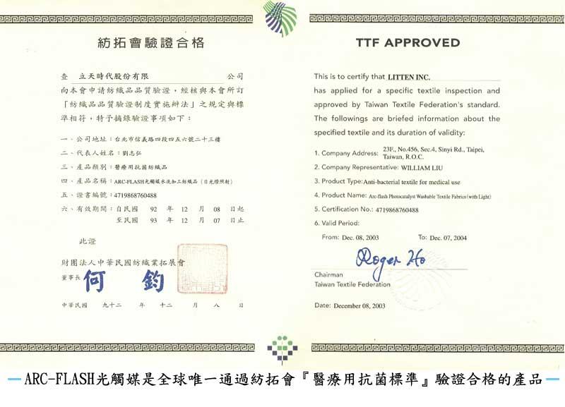 紡拓會驗證証書1