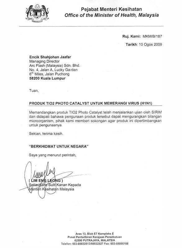馬來西亞衛生署公文