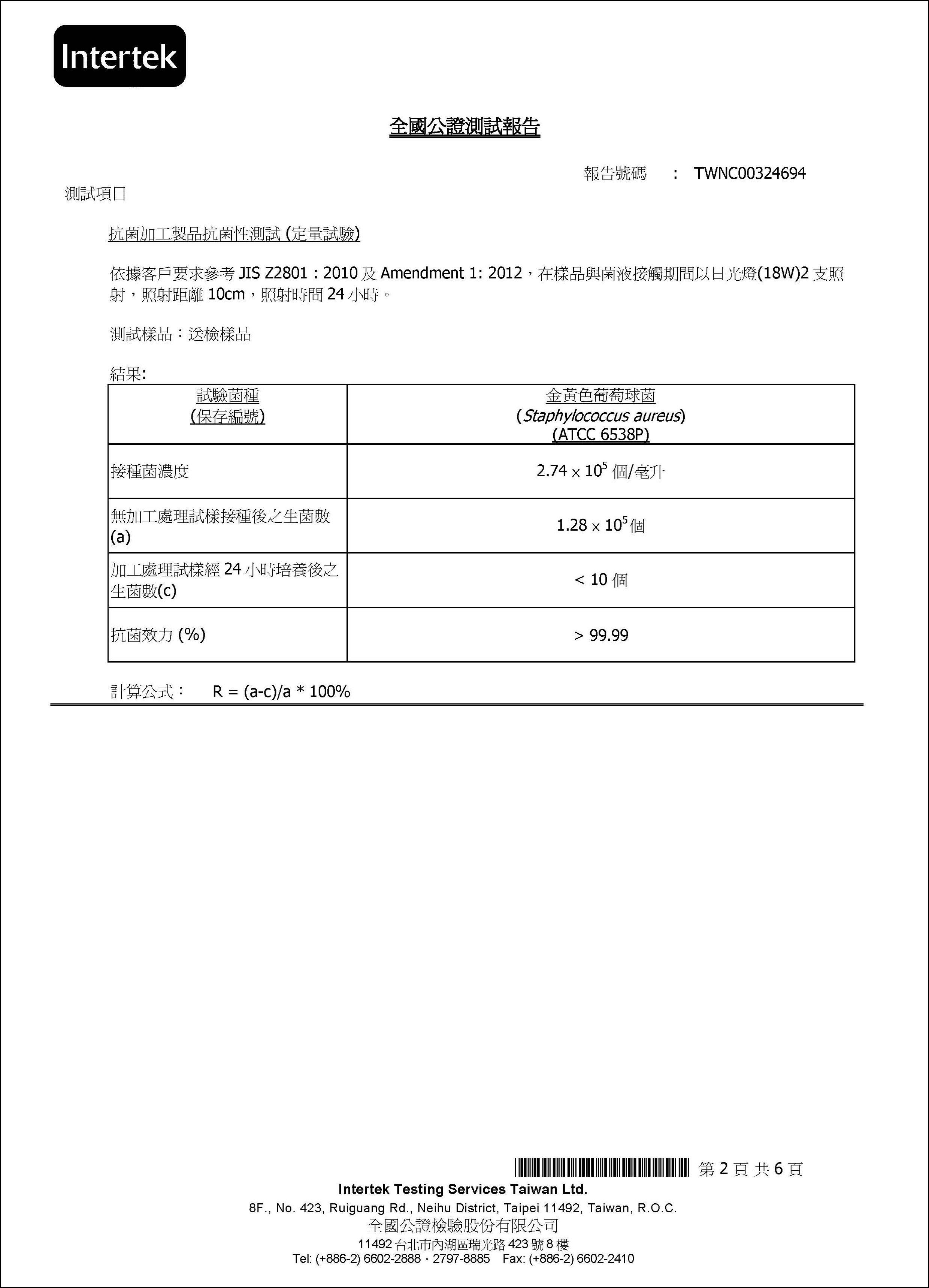ARC-FLASH光觸媒加工試片抗菌試驗2