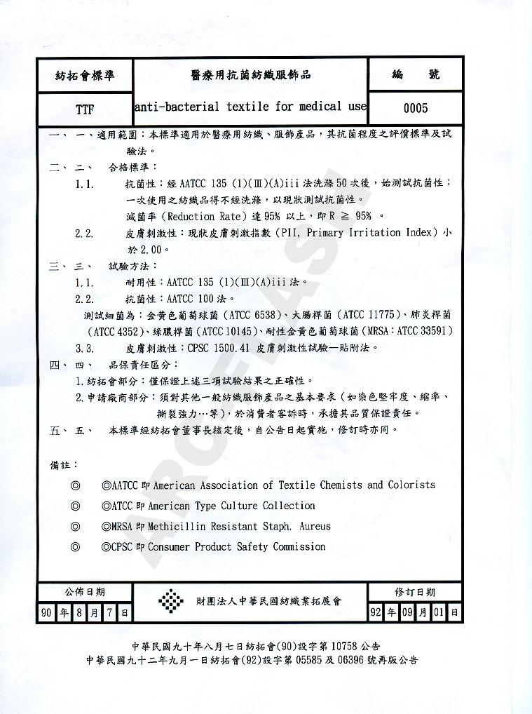 紡拓會驗證証書2