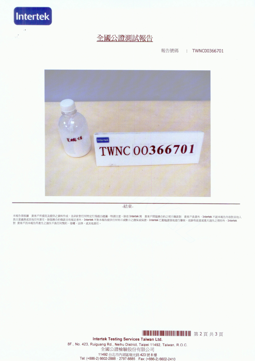 ARC-FLASH光觸原料 之環境賀爾蒙AP/APEO/NP/NPEO檢驗2