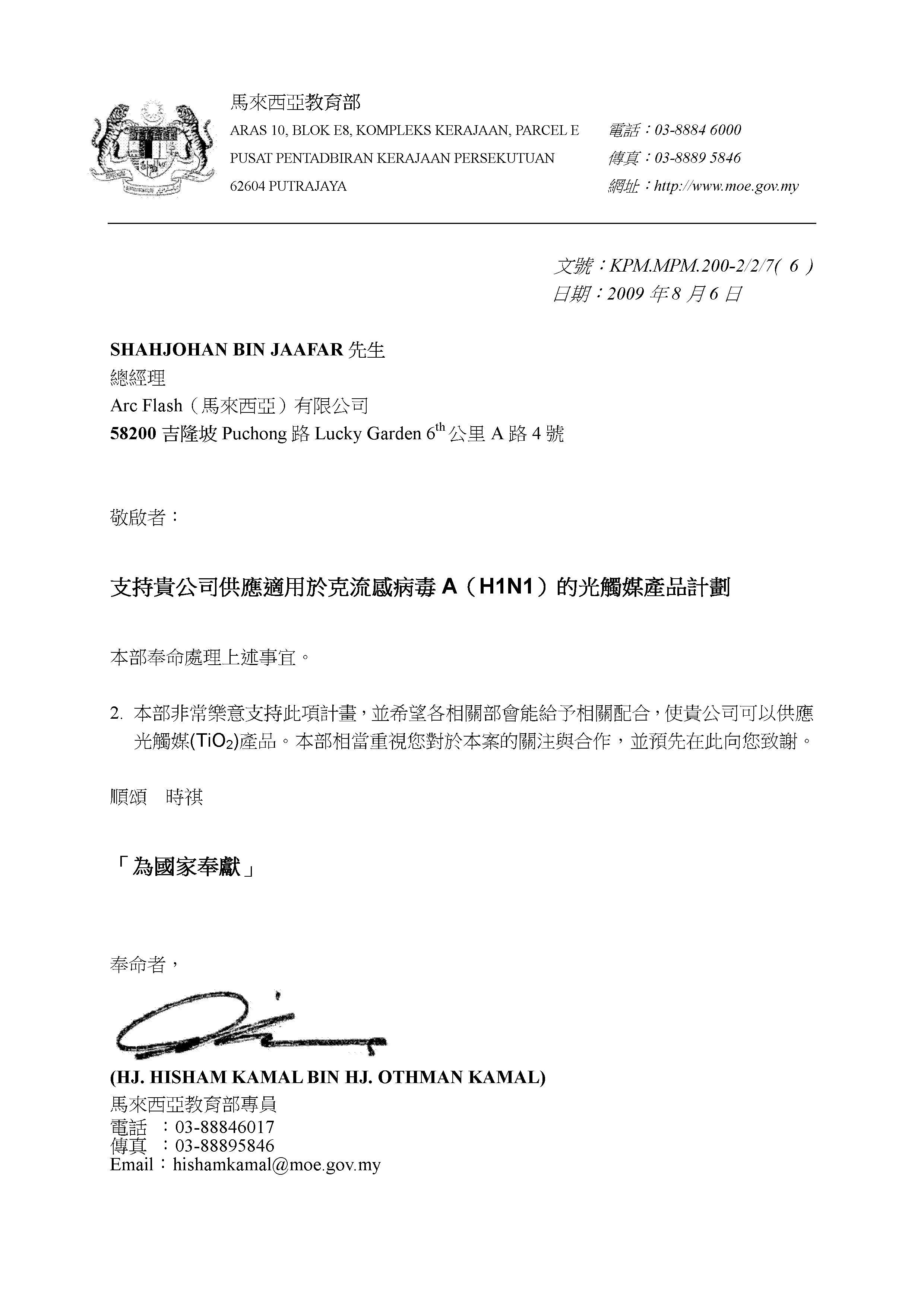 馬來西亞教育部公文譯本