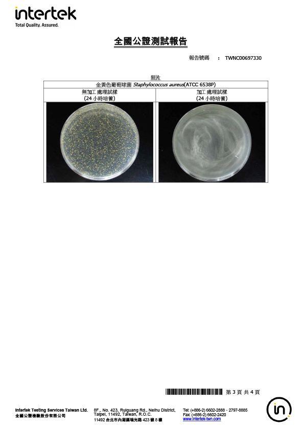 光觸媒油漆添加劑抗菌檢測3