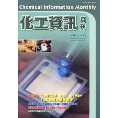 奈米科技通往商業化的捷徑-光觸媒的應用 ‧化工資訊月刊第十六期第五卷