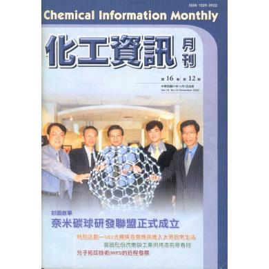 奈米科技應用的最前線-光觸媒 ‧化工資訊月刊第十六期第十二卷(二)