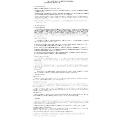 二氧化鈦市場國內奈米光觸媒之發展現況與建議(二) ‧經濟部技術處ITIS產業評析