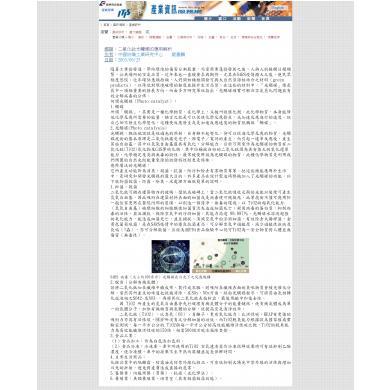 二氧化鈦光觸媒的應用解析 ‧經濟部技術處ITIS產業評析