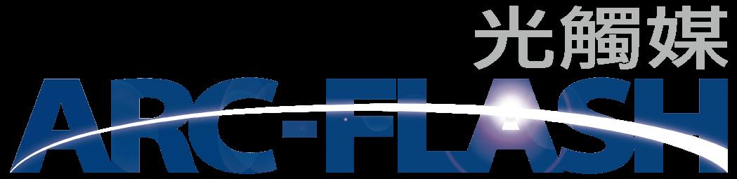 除甲醛專家-ARC-FLASH光觸媒除甲醛第一品牌