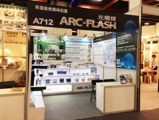 ARC-FLASH光觸媒即將參加2015台灣室內設計材料大展   現場推出多項商品優惠