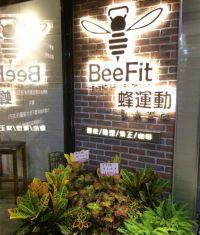 BeeFit蜂運動訓練空間採用ARC-FLASH光觸媒施工噴塗給顧客更多保障