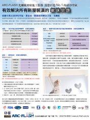 2013漂亮家居 百位設計師年鑑   漂亮家居