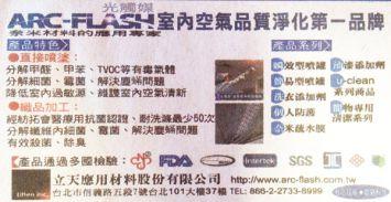 立天時代-ARC-FLASH光觸媒 室內空氣品質淨化第一品牌   聯合報