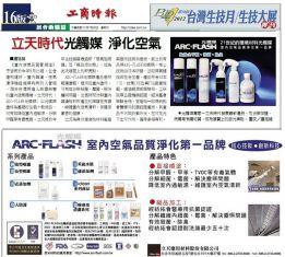 立天時代-ARC-FLASH光觸媒 淨化空氣   工商時報