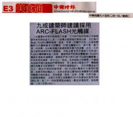 九成建築師建議採用ARC-FLASH光觸媒     中國時報