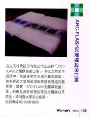 ARC-FLASH光觸媒殺菌口罩 通過消基會檢驗合格   女性常春 12月號