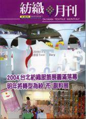 2004 TITAS Taipei TFT 驗證服務專區 展出報導   紡織月刊 100期