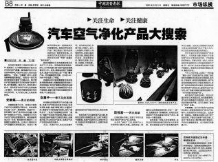 汽車空氣淨化產品 真正的英雄   中國消費者報