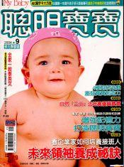 光觸媒紡織品魅力發表     聰明寶寶 9月號