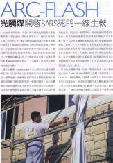 引進日本光觸媒第一品牌 立天時代業績大漲500倍   新新聞 第845期