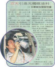 立天引進光觸媒塗料 11日舉辦加盟說明會   經濟日報 第八版