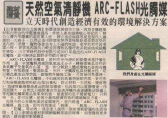 天然空氣清靜機 ARC-FLASH光觸媒   台灣新生報