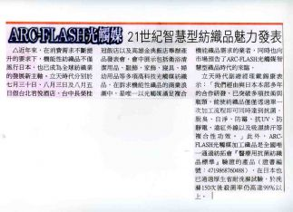 21世紀智慧型紡織品魅力發表   中國時報
