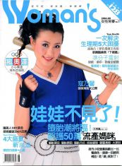 ARC-FLASH光觸媒紡織品   女性常春vol.37