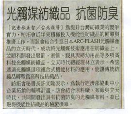 ARC-FLASH光觸媒抗菌除臭織品   自由時報