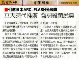 立天時代代理ARC-FLASH光觸媒 強調殺菌脫臭   經濟日報