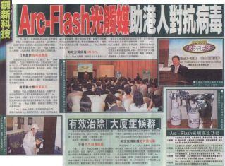 ARC-FLASH光觸媒 助港人對抗病毒   香港新報