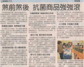 煞前煞後 抗菌產品強強滾   中國時報 B4版