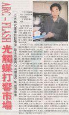 ARC-FLASH光觸媒打響市場   經濟日報 第四十四版