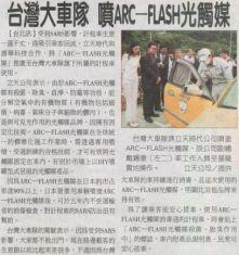 台灣大車隊 噴ARC-FLASH光觸媒   經濟日報第十四版