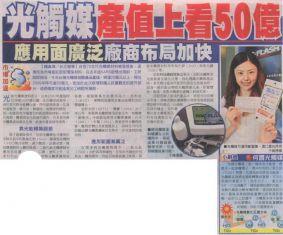 光觸媒產值看上50億   蘋果日報 B7版