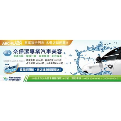 ARC-FLASH光觸媒首家複合門市開幕    奈保潔專業洗車美容正式登場