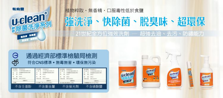 u-clean居家環保清潔系列