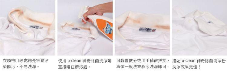 u-clean除菌洗淨劑 領口髒污 去污效果實際檢測