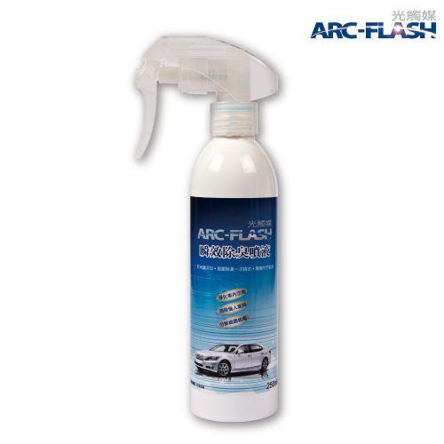 ARC-FLASH光觸媒汽車專用瞬效除臭噴液