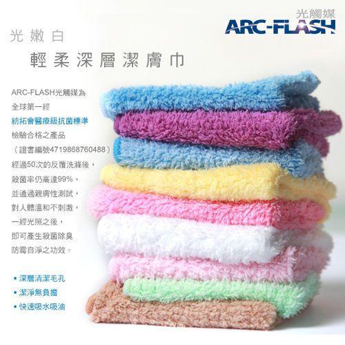 ARC-FLASH光觸媒光嫩白潔膚巾(1大1小)2條一組