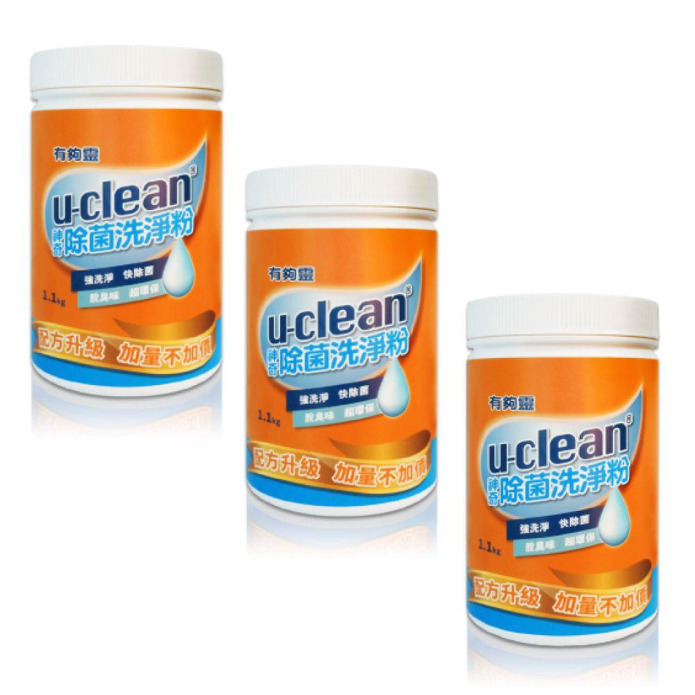 u-clean神奇除菌洗淨粉 全配方升級、雙倍活氧,1100g增量組X3