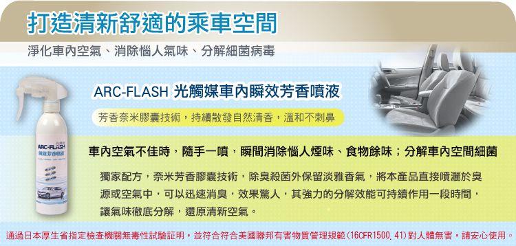ARC-FLASH光觸媒汽車專用瞬效芳香噴液