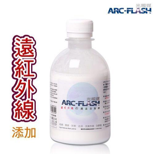 ARC-FLASH光觸媒+遠紅外線洗衣添加劑