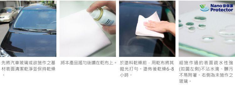 奈保潔汽車玻璃奈米鍍膜施作方法
